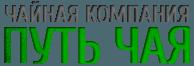 Купить чай оптом от производителей Логотип