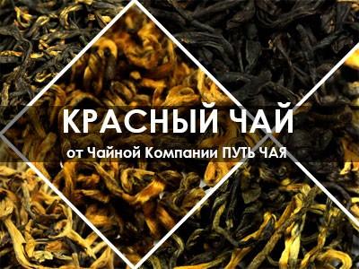 Купить красный чай