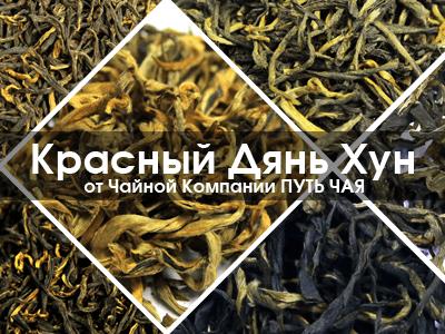 Красный Китайский чай Дянь Хун - чай с земли Дянь