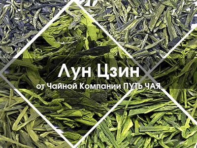 Зелёный чай Лун Цзин - Колодец Дракона