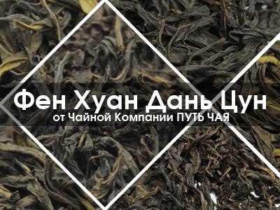 Чай Улун Фен Хуан Дань Цун - Одинокие кусты с гор Феникса